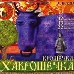 "Театр ""Зазеркалье"". ""Крошечка–Хаврошечка"""