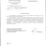 Обращение в комитет по образованию Санкт-Петербурга