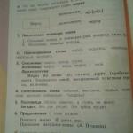 Лексическое значение слова| Русский язык| 3 класс