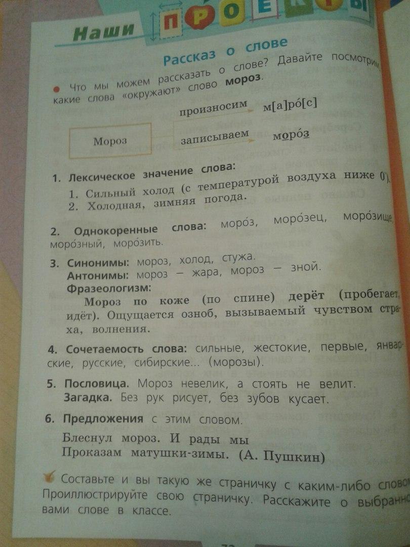 Антоним К Слову Морковь
